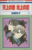 天上の愛地上の恋、コミック本3巻です。漫画家は、加藤知子です。