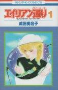 エイリアン通り、コミック1巻です。漫画の作者は、成田美名子です。