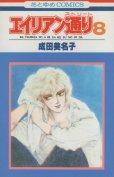 成田美名子の、漫画、エイリアン通りの最終巻です。