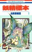 妖精標本、コミック1巻です。漫画の作者は、由貴香織里です。