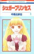 シュガープリンセス、コミック1巻です。漫画の作者は、中条比紗也です。
