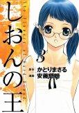 しおんの王、コミック本3巻です。漫画家は、安藤慈朗です。