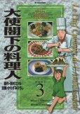 大使閣下の料理人、コミック本3巻です。漫画家は、かわすみひろしです。