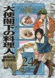 かわすみひろしの、漫画、大使閣下の料理人の表紙画像です。
