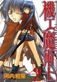 機工魔術師、単行本2巻です。マンガの作者は、河内和泉です。