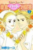 救急ハート治療室、コミック1巻です。漫画の作者は、沖野ヨーコです。