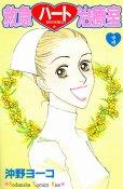 救急ハート治療室、コミック本3巻です。漫画家は、沖野ヨーコです。