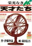 栄光なき天才たち、コミック1巻です。漫画の作者は、森田信吾です。