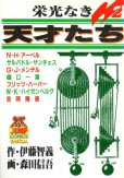 栄光なき天才たち、単行本2巻です。マンガの作者は、森田信吾です。