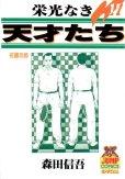 森田信吾の、漫画、栄光なき天才たちの最終巻です。