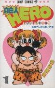 フリーマンヒーロー、コミック1巻です。漫画の作者は、柴田亜美です。