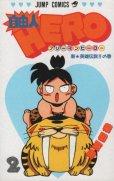 フリーマンヒーロー、単行本2巻です。マンガの作者は、柴田亜美です。