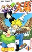 あやかし天馬、コミック1巻です。漫画の作者は、柴田亜美です。