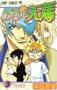あやかし天馬、コミック本3巻です。漫画家は、柴田亜美です。