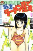 毎度ラーメン屋です、コミック1巻です。漫画の作者は、三枝義浩です。