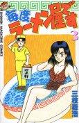 毎度ラーメン屋です、コミック本3巻です。漫画家は、三枝義浩です。