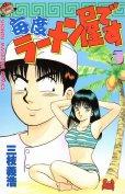 三枝義浩の、漫画、毎度ラーメン屋ですの最終巻です。