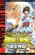 聖闘士星矢冥王神話、コミック1巻です。漫画の作者は、手代木史織です。