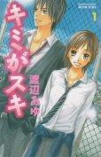 キミがスキ、コミック1巻です。漫画の作者は、渡辺あゆです。