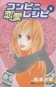 コンビニ恋愛レシピ、コミック1巻です。漫画の作者は、松本小夢です。