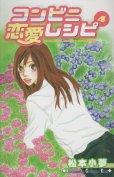 松本小夢の、漫画、コンビニ恋愛レシピの表紙画像です。