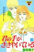 君の手がささやいている、コミック1巻です。漫画の作者は、軽部潤子です。