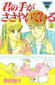 君の手がささやいている、単行本2巻です。マンガの作者は、軽部潤子です。