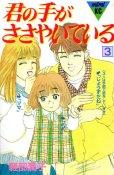 君の手がささやいている、コミック本3巻です。漫画家は、軽部潤子です。