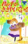 軽部潤子の、漫画、君の手がささやいているの表紙画像です。