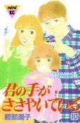 軽部潤子の、漫画、君の手がささやいているの最終巻です。