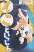 えこといっしょ。、コミック本3巻です。漫画家は、亜桜まるです。