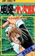 風魔の小次郎、コミック本3巻です。漫画家は、車田正美です。