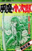 車田正美の、漫画、風魔の小次郎の表紙画像です。