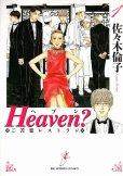 Heaven?(ヘブン)、コミック1巻です。漫画の作者は、佐々木倫子です。