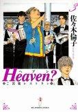 Heaven?(ヘブン)、コミック本3巻です。漫画家は、佐々木倫子です。