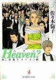 佐々木倫子の、漫画、Heaven?(ヘブン)の表紙画像です。