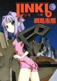 ジンキ-人機-、単行本2巻です。マンガの作者は、綱島志朗です。