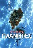 プラネテス、コミック1巻です。漫画の作者は、幸村誠です。
