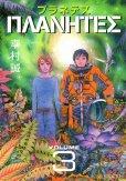 プラネテス、コミック本3巻です。漫画家は、幸村誠です。