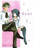 dear(ディア)、単行本2巻です。マンガの作者は、藤原ここあです。