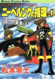 ニーベルングの指環、コミック1巻です。漫画の作者は、松本零士です。