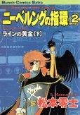 ニーベルングの指環、単行本2巻です。マンガの作者は、松本零士です。