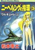 ニーベルングの指環、コミック本3巻です。漫画家は、松本零士です。