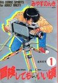 冒険してもいい頃、コミック1巻です。漫画の作者は、みやすのんきです。