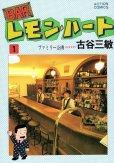 BARレモンハート、漫画本の1巻です。漫画家は、古谷三敏です。