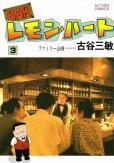 人気コミック、BARレモンハート、単行本の3巻です。漫画家は、古谷三敏です。