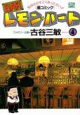 人気マンガ、BARレモンハート、漫画本の4巻です。作者は、古谷三敏です。