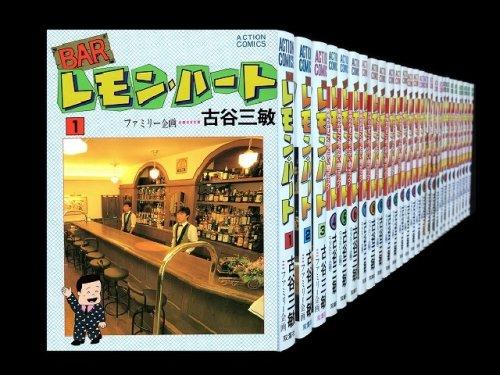 コミックセットの通販は[漫画全巻セット専門店]で!1: BARレモンハート 古谷三敏