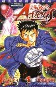 エードッグス、コミック1巻です。漫画の作者は、鈴木ダイです。