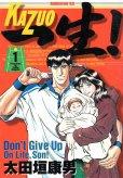 一生(カズオ)、コミック1巻です。漫画の作者は、太田垣康男です。